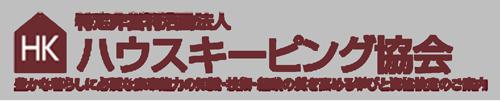 ハウスキーピング協会公式ホームページ