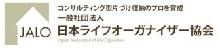 日本ライフオーガナイザー協会公式ホームページ